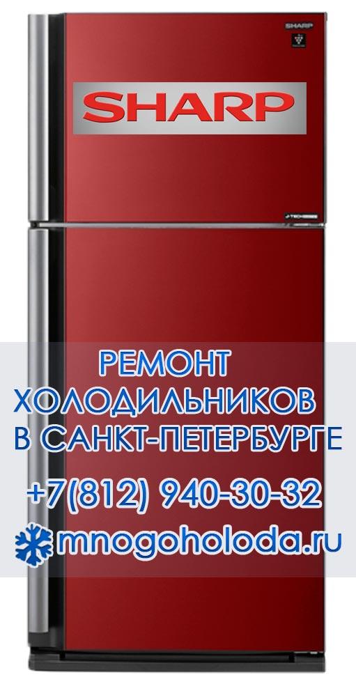 ремонт холодильников шарп в спб