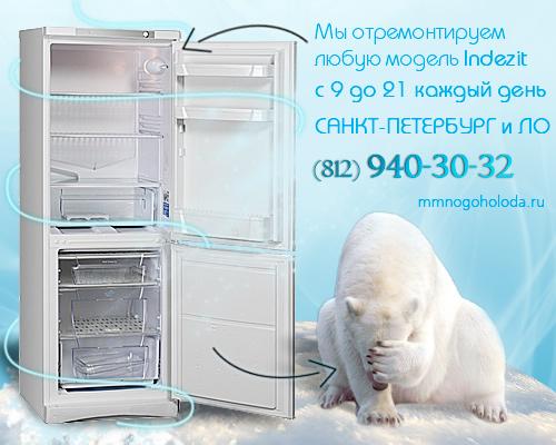 Ремонт холодильников Индезит в СПб