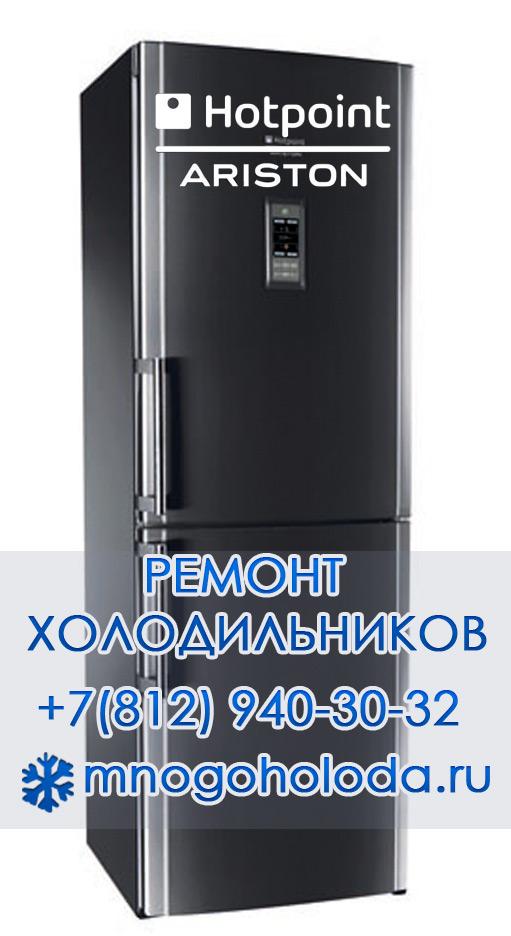 Ремонт холодильников Аристон