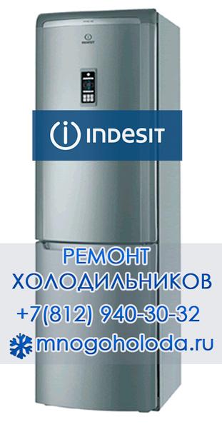 ремонт холодильников индезит на дому