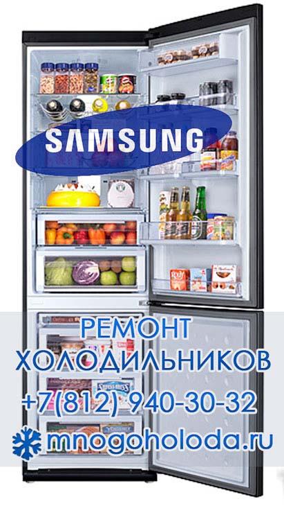 Ремонт холодильников  Samsung в СПб